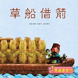 繪本中國經典童話:草船借箭 (85折)