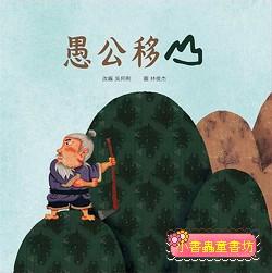 繪本中國經典童話:愚公移山 (85折)