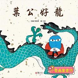 繪本中國經典童話:葉公好龍 (85折)