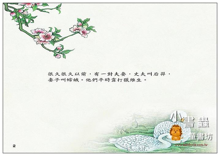 內頁放大:繪本中國經典童話:嫦娥奔月(絕版書)現貨:2
