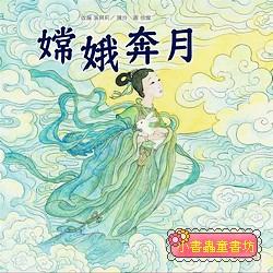 繪本中國經典童話:嫦娥奔月 (85折)