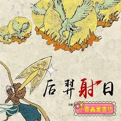 繪本中國經典童話:后羿射日 (85折)