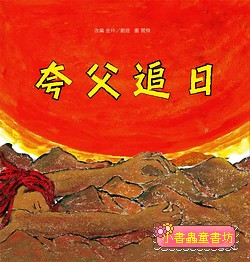 繪本中國經典童話:夸父追日 (85折)