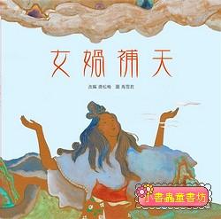 繪本中國經典童話:女媧補天 (85折)