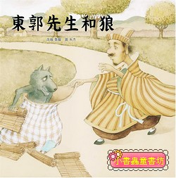 繪本中國經典童話:東郭先生和狼 (85折)