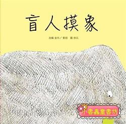 繪本中國經典童話:盲人摸象 (85折)