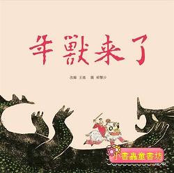 繪本中國經典童話:年獸來了 (85折)