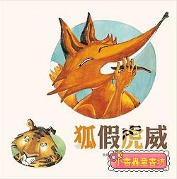 繪本中國經典童話:狐假虎威 (85折)