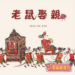 繪本中國經典童話:老鼠娶親 (85折)