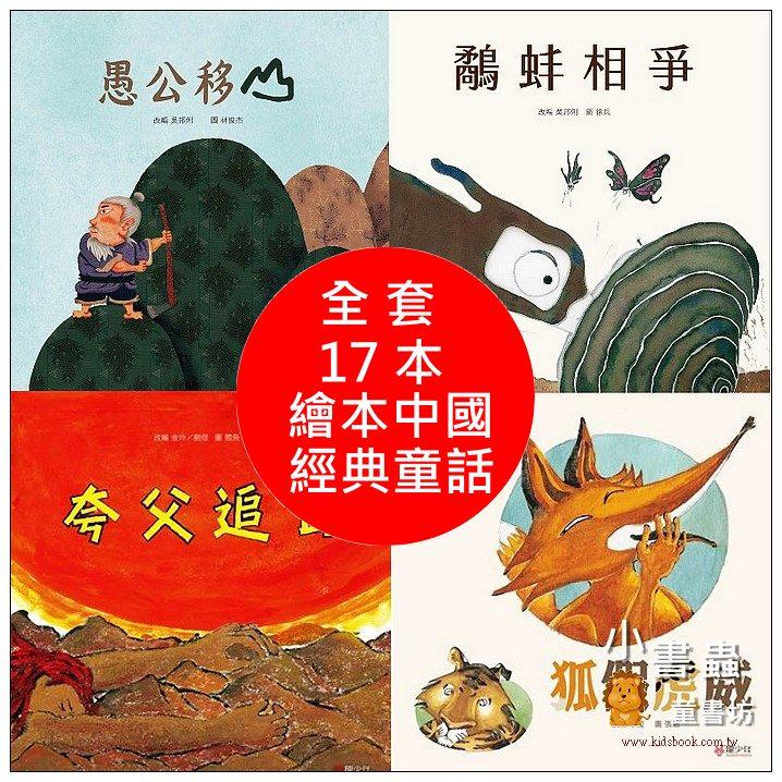 內頁放大:繪本中國經典童話全套17合1 (絕版書)現貨:1