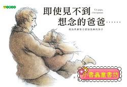 即使見不到想念的爸爸…… (9折)