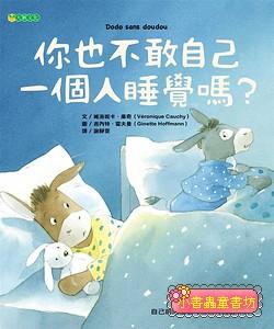 你也不敢自己一個人睡覺嗎? (9折)