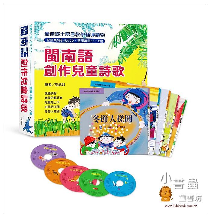 內頁放大:閩南語創作兒童詩歌 (附5CD/5冊合售) (85折)(唸唸、唱唱書展 )