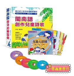 閩南語創作兒童詩歌 (附5CD/5冊合售) (85折)(唸唸、唱唱書展 )