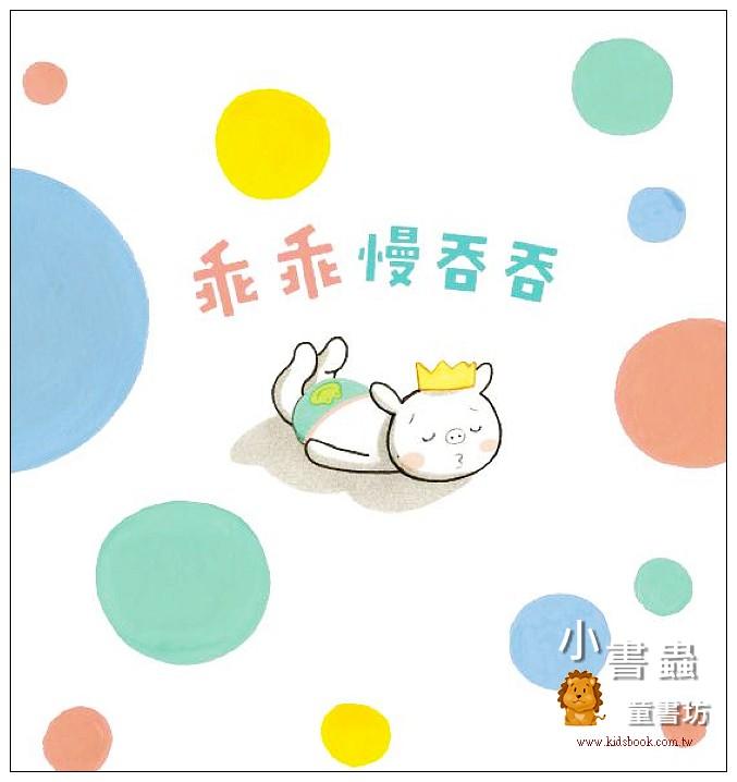 內頁放大:小豬乖乖: 乖乖慢吞吞 (79折)
