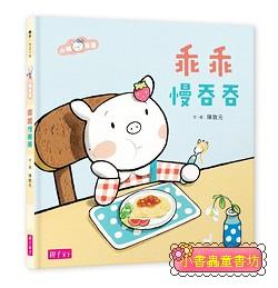 小豬乖乖: 乖乖慢吞吞 (79折)