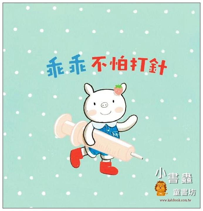 內頁放大:小豬乖乖: 乖乖不怕打針 (79折)