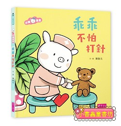 小豬乖乖: 乖乖不怕打針 (79折)