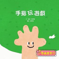 手指玩遊戲 (79折)