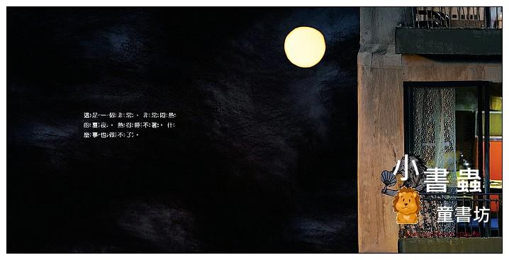 內頁放大:月亮雪酪 (79折)