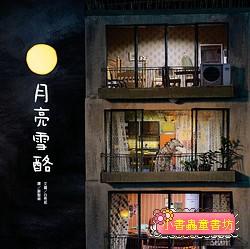 月亮雪酪 (79折)