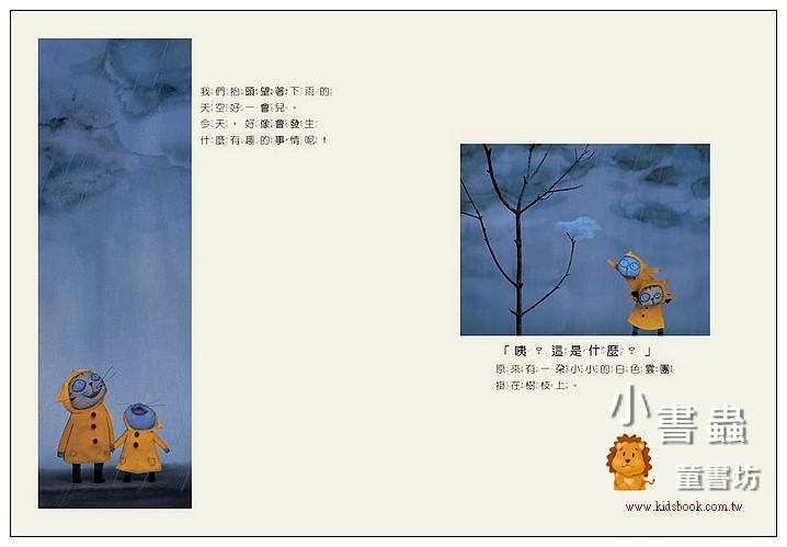 內頁放大:白雲麵包 (第2版)(爸爸繪本)(79折)