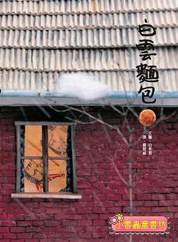 白雲麵包 (第2版)(爸爸繪本)(79折)