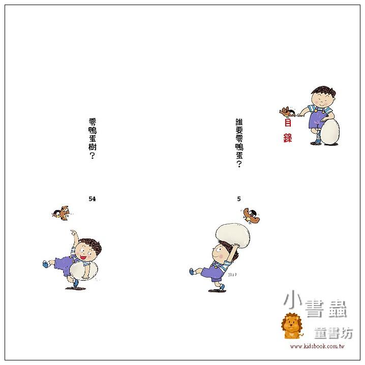 內頁放大:好好讀小學堂:誰要零鴨蛋 (79折)