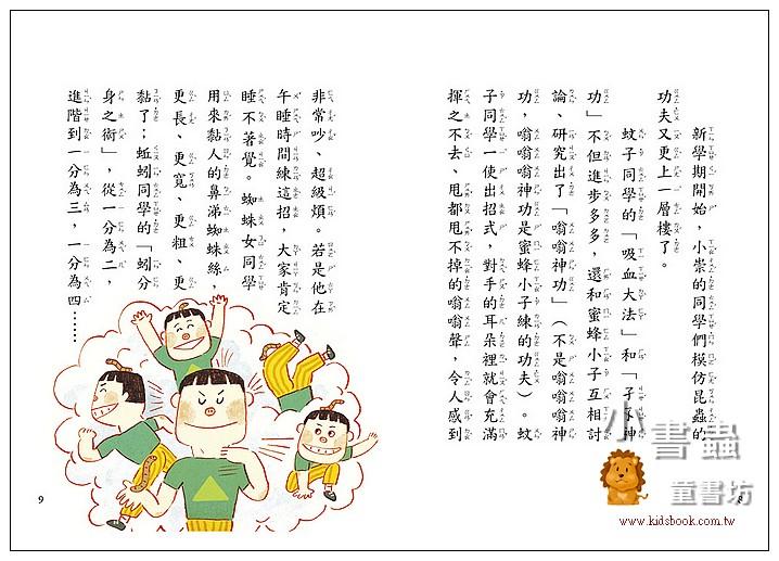內頁放大:好好讀小學堂:寵物功夫大亂鬥(85折)