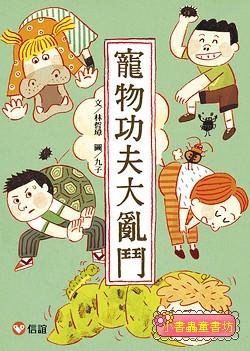 好好讀小學堂:寵物功夫大亂鬥 (79折)