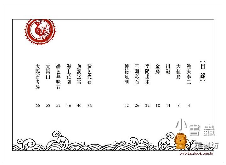 內頁放大:好好讀小學堂:太陽山的寶藏 (79折)