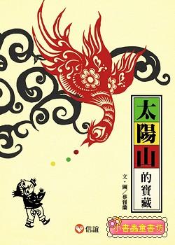 好好讀小學堂:太陽山的寶藏 (79折)