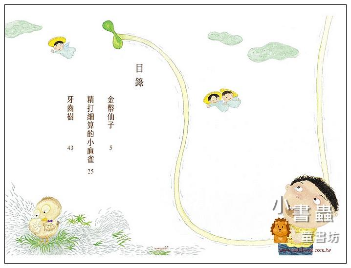 內頁放大:好好讀小學堂:缺牙巴阿倫的奇遇 (79折)