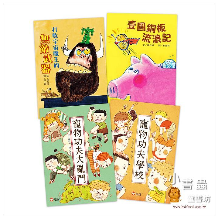 內頁放大:好好讀小學堂:林哲璋 鬼才童話4書 (79折)