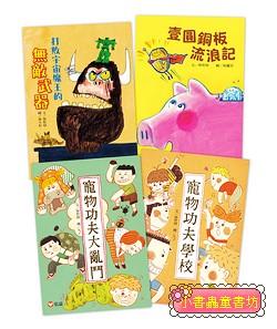 好好讀小學堂:林哲璋 鬼才童話4書 (79折)