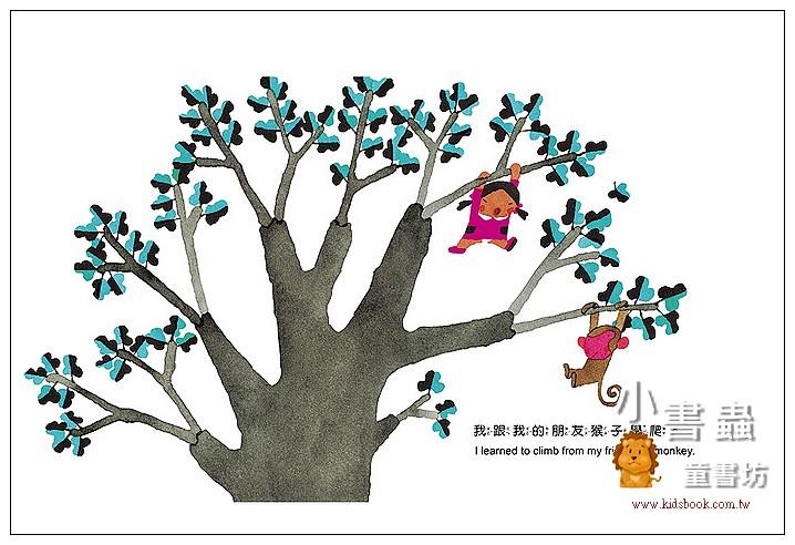 內頁放大:五味太郎繪本:我的朋友(中英雙語)(85折)
