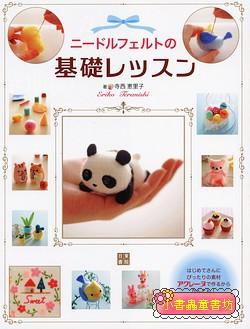 羊毛氈製作可愛造型玩偶示範書 (9折)
