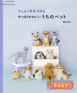 使用羊毛氈製作我的可愛寵物 (9折)