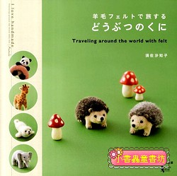 使用羊毛氈製作各種可愛動物(森林、非洲、極地、寵物)(特價)現貨:1