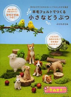 羊毛氈製作可愛小巧動物玩偶大集合(特價)