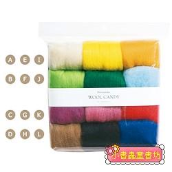 12色羊毛條組合包-1 (基本選擇)