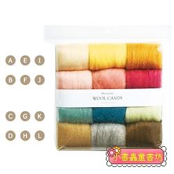 12色羊毛條組合包-2 (無與倫比的選擇)