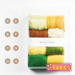 8色羊毛條組合包-2 (葉綠色系)