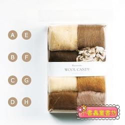 8色羊毛條組合包-3 (古典色系)