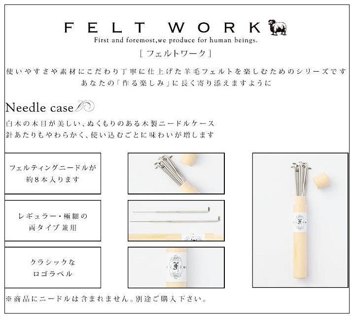 內頁放大:木製羊毛氈專用針收納筒(不含羊毛氈專用針)