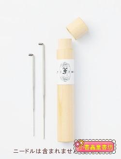 木製羊毛氈專用針收納筒(不含羊毛氈專用針)