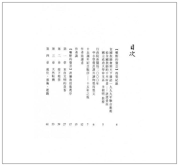 內頁放大:曠野的聲音(十五週年紀念版 )