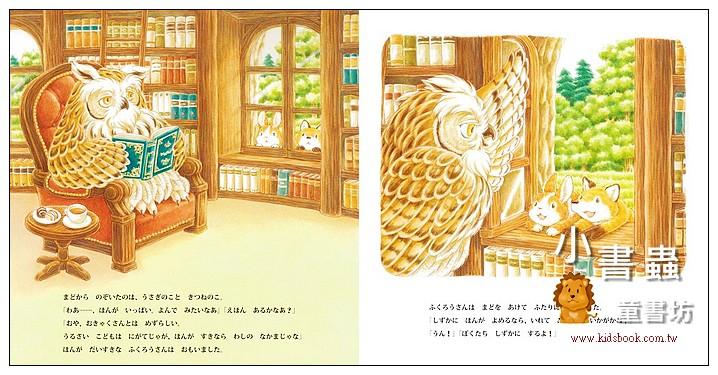 內頁放大:森林圖書館 (日文版,附中文翻譯)