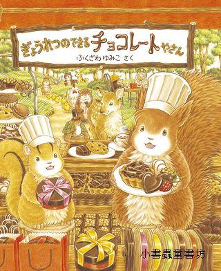 大排長龍的巧克力店 (日文版,附中文翻譯)