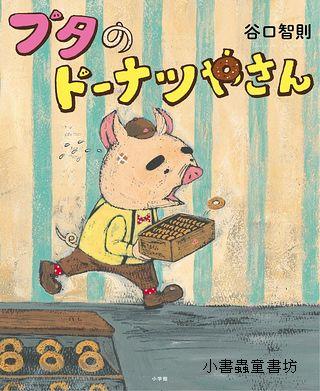 甜甜圈店的豬老闆 (日文版,附中文翻譯)